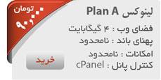 خرید هاست لینوکس Plan A