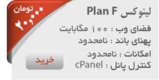 خرید هاست لینوکس Plan F