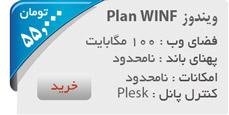 خرید هاست ویندوز WINF