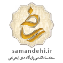 نماد سامان دهی فروشگاه ها و وب سایت ها